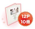 想いでアルバム12p10冊