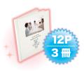 想いでアルバム12p3冊