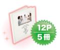 想いでアルバム12p5冊