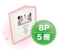 想いでアルバム8p5冊