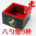 七笑酒造限定品  8勺 塗り枡(ます)