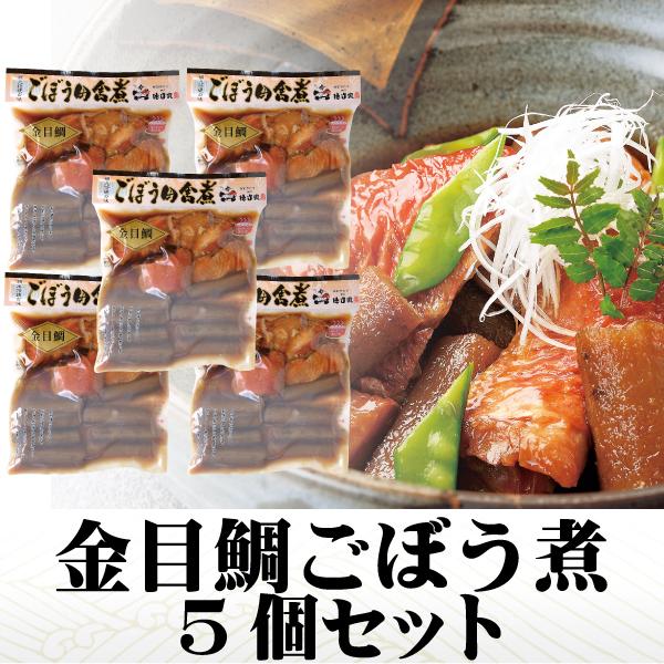 金目鯛ごぼう煮5個セット