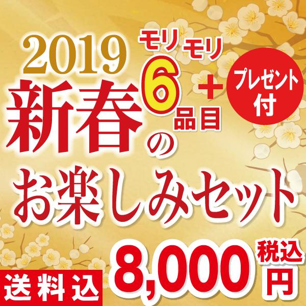 2019新春お楽しみセット1