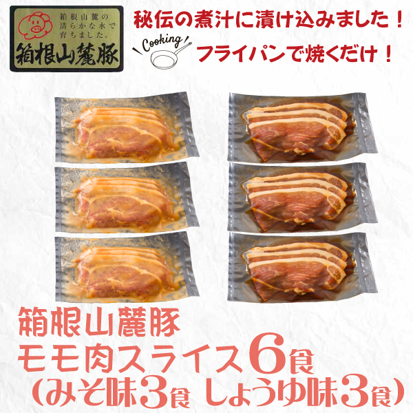 モモ肉スライス6食