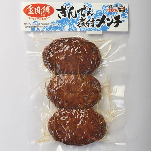 ぎんでぇメンチパッケージ2