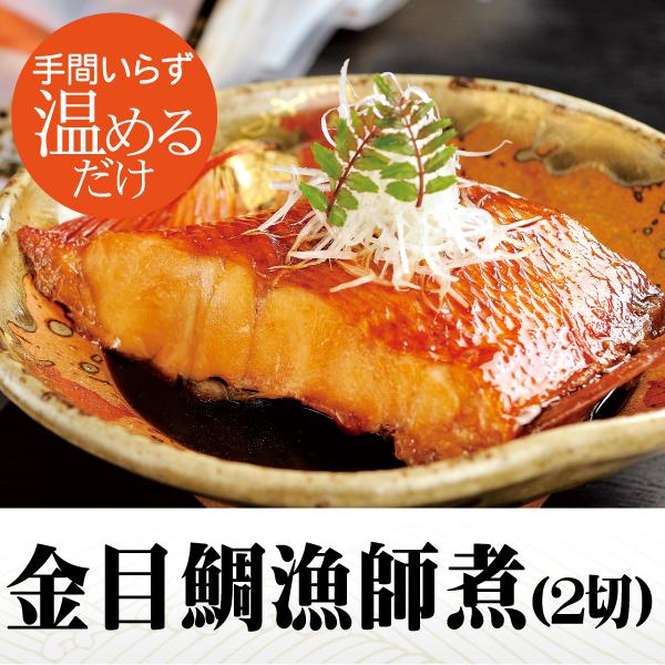 金目鯛漁師煮2切