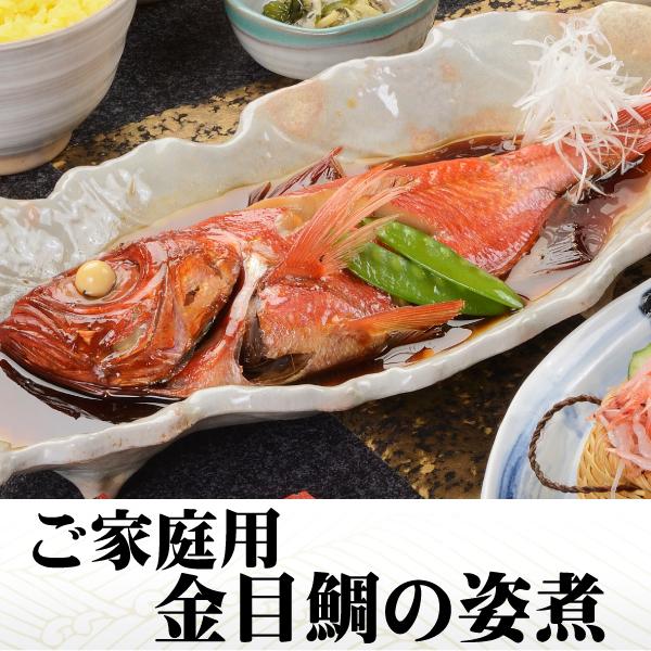 ご自宅用金目鯛漁師煮