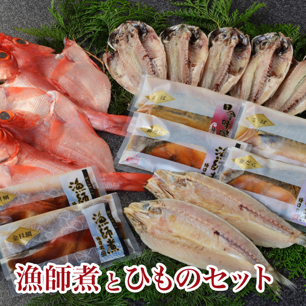 漁師煮・ひものセット