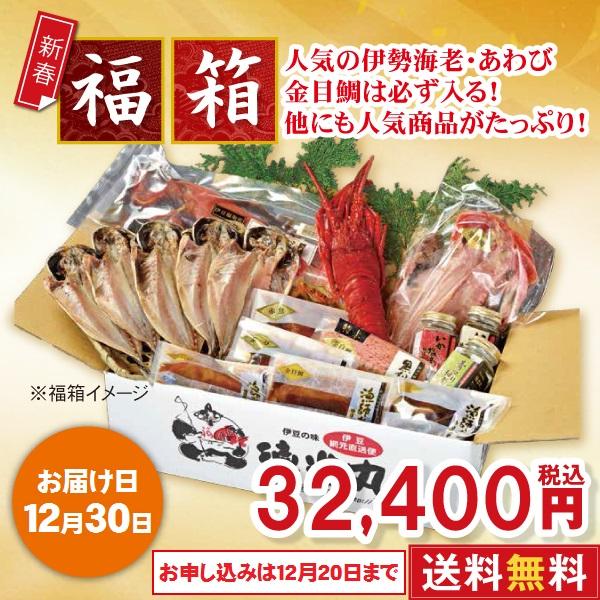 3万円福箱