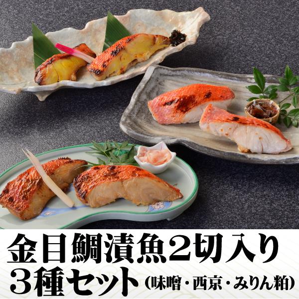 金目鯛漬魚2切入り3種セット