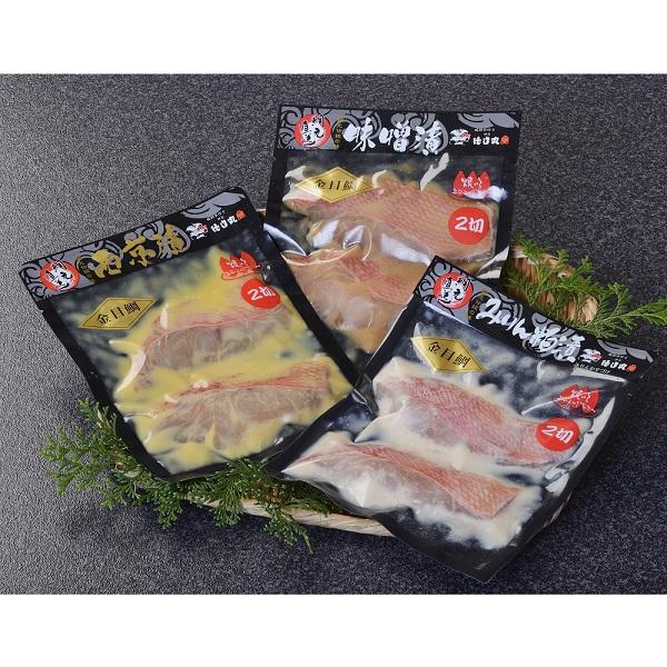 金目鯛漬魚2切入り3種セット パケ