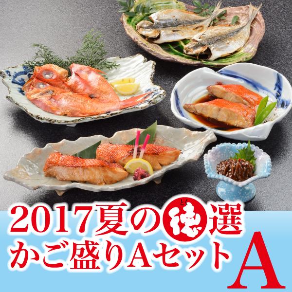 2017夏の徳選Aセット