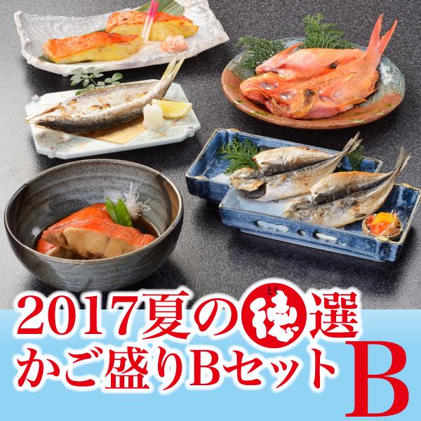 2017夏の徳選かご盛りセットB