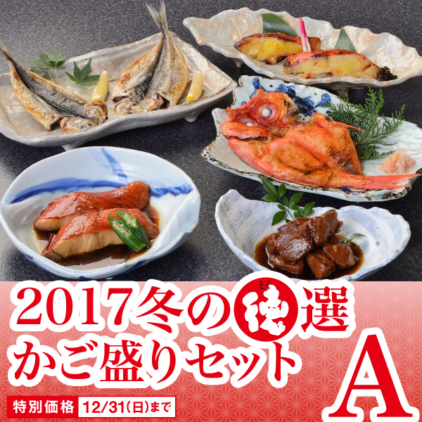 2017冬徳選A