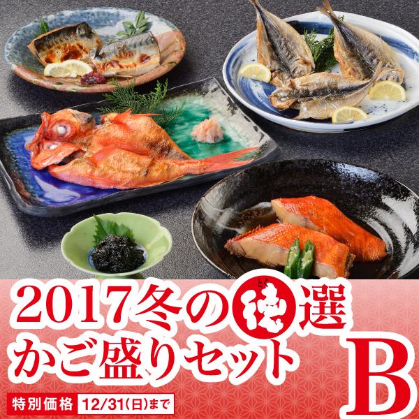 2017冬徳選B