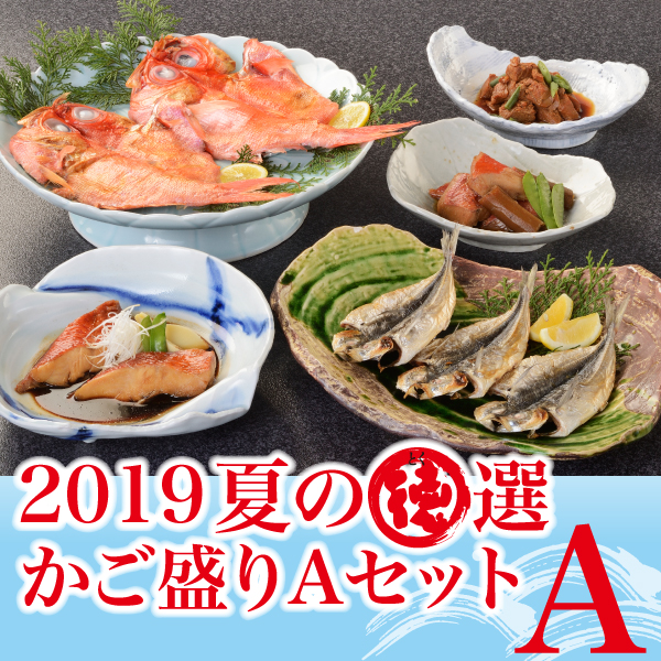 2019夏の徳選Aセット
