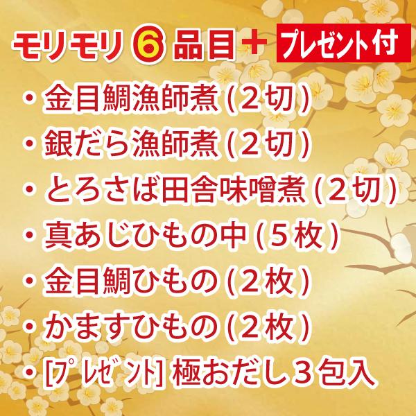 2019新春お楽しみセット2