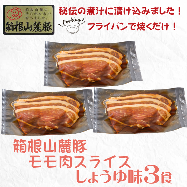 モモ肉スライスしょうゆ3
