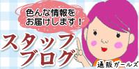 staff-blog.jpg