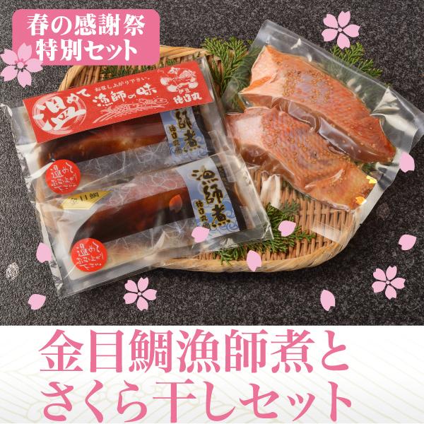 金目鯛漁師煮とさくら干しセット