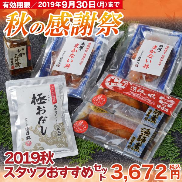 2019秋スタッフおすすめセット
