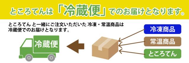 ところてんを含む商品のお届けは冷蔵便になります