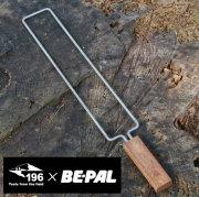 BE-PAL ビーパル 焚き火 焚火台 焚火 五徳 グリルブリッジ ケース 袋 帆布 収納 キャンプ
