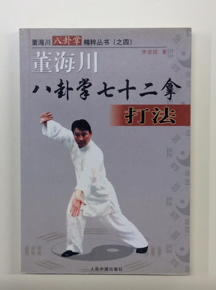 【書籍】董海川 八卦掌七十二拿打法