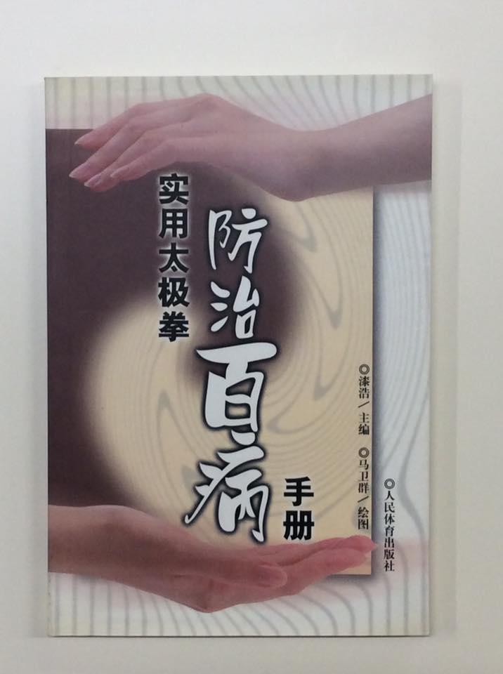【書籍】実用太極拳 防治百病手冊