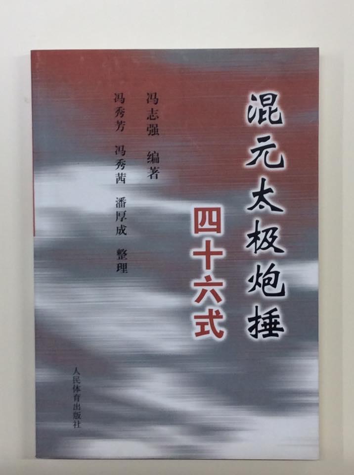 【書籍】混元太極炮捶四十六式