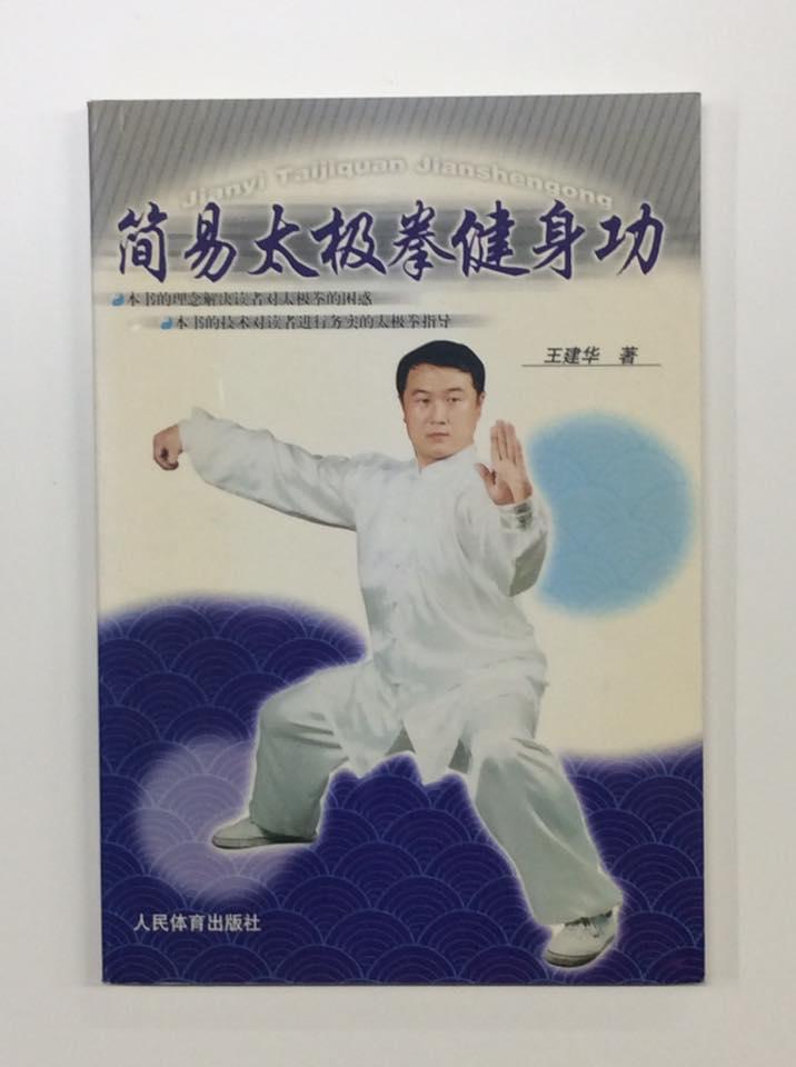 【書籍】簡易太極拳健身功