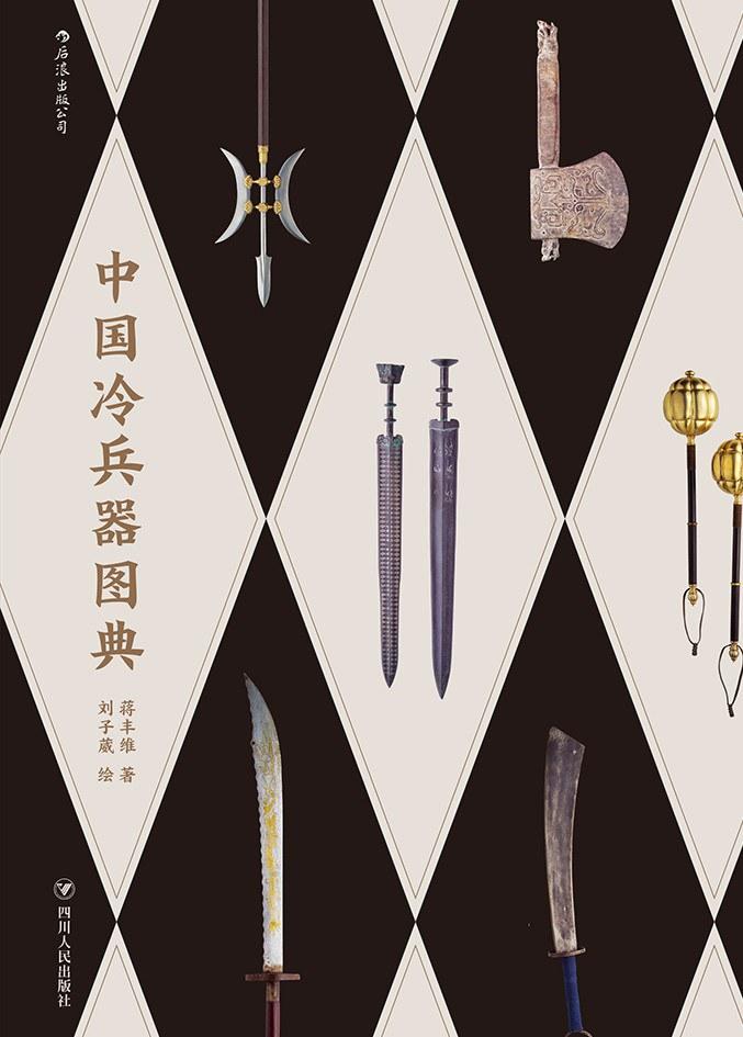 【書籍】中国冷兵器図典 予約受付中 送料無料