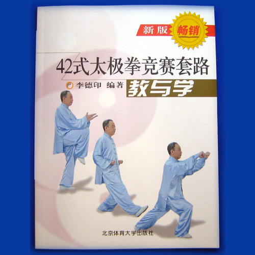 四十二式太極拳競賽套路教与学 太極拳 太極拳用品 太極拳グッズ 武術 カンフー DVD VCD