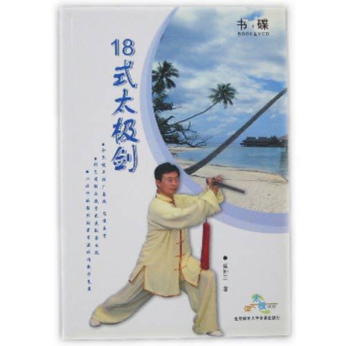 【テキスト】十八式太極拳 太極拳 太極拳用品 太極拳グッズ 武術 カンフー DVD VCD