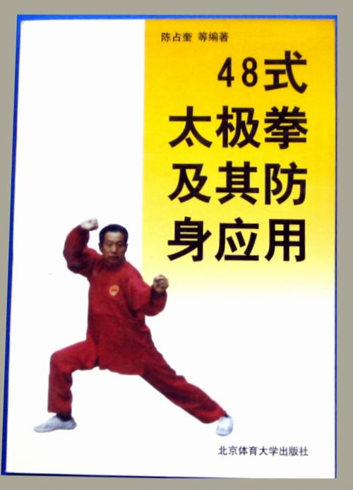 【テキスト】四十八式太極拳及其防身応用 太極拳 太極拳用品 太極拳グッズ 武術 カンフー DVD VCD