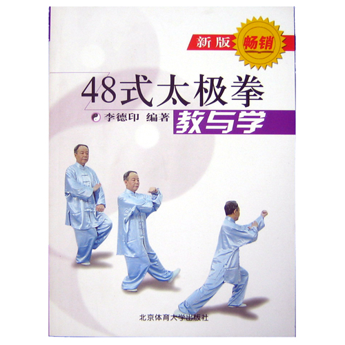 【テキスト】四十八式太極拳教與学 太極拳 太極拳用品 太極拳グッズ 武術 カンフー DVD VCD