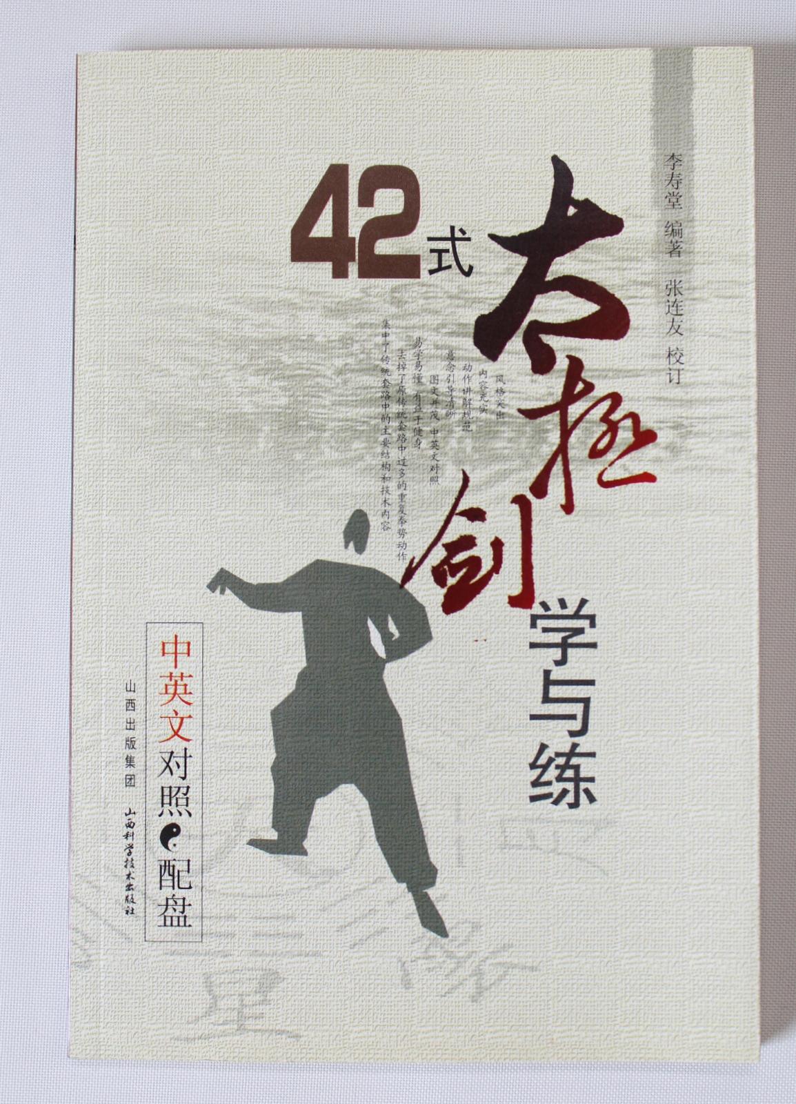42式太極剣学与練