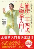 【書籍】簡化二十四式太極拳入門