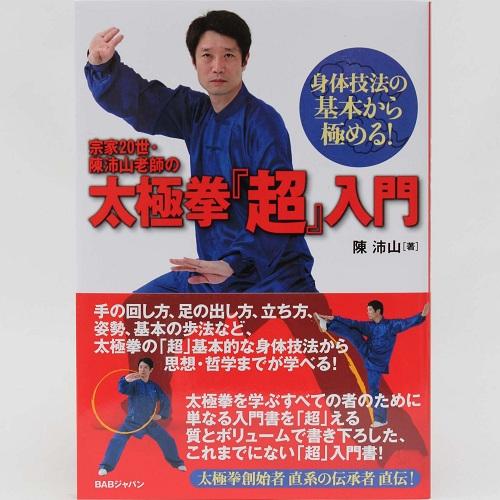 【DVD】宗家20世・陳沛山の太極拳『超』入門 太極拳 太極拳用品 太極拳グッズ 武術 カンフー DVD VCD