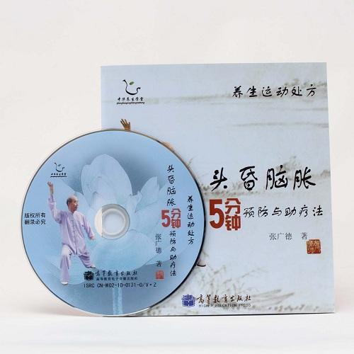 【DVD】頭昏脳脹5分鐘 養生運動処方シリーズ 太極拳 太極拳用品 太極拳グッズ 武術 カンフー DVD VCD