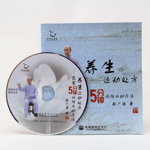 【DVD】感冒5分鐘 養生運動処方シリーズ 太極拳 太極拳用品 太極拳グッズ 武術 カンフー DVD VCD