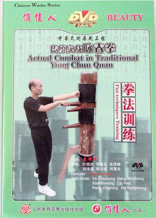 伝統実戦咏春拳拳法訓練