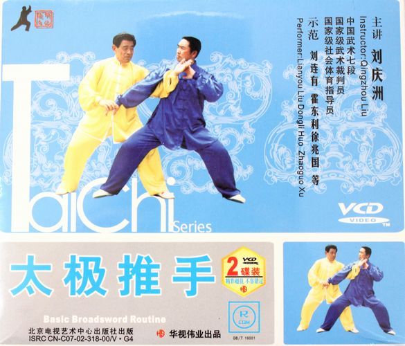 VCD太極推手