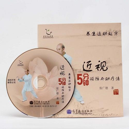 【DVD】近視5分鐘 養生運動処方シリーズ 太極拳 太極拳用品 太極拳グッズ 武術 カンフー DVD VCD