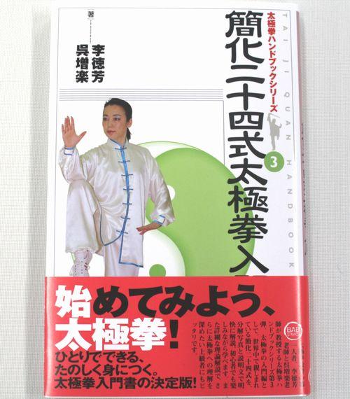 【テキスト】ハンドブック3 簡化二十四式太極拳入門 太極拳 太極拳用品 太極拳グッズ 武術 カンフー DVD VCD