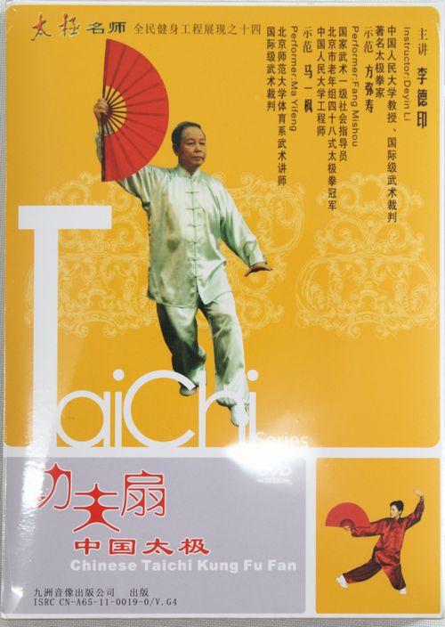 【DVD】中国太極功夫扇