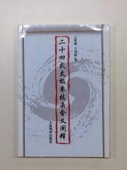 【書籍】二十四式太極拳技撃含義〇釋