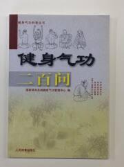 【書籍】健身気功 二百問