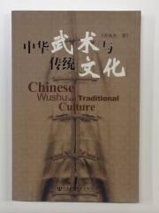 【書籍】中華武術与伝統文化