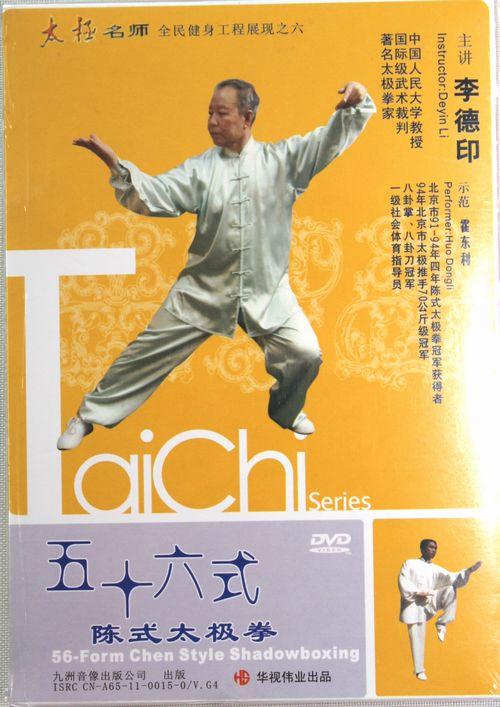 【DVD】陳式五十六式太極拳